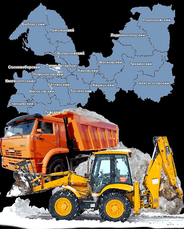 Вывоз снега в СПБ и Лен. области